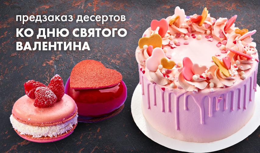 Десерты ко Дню всех Влюбленных