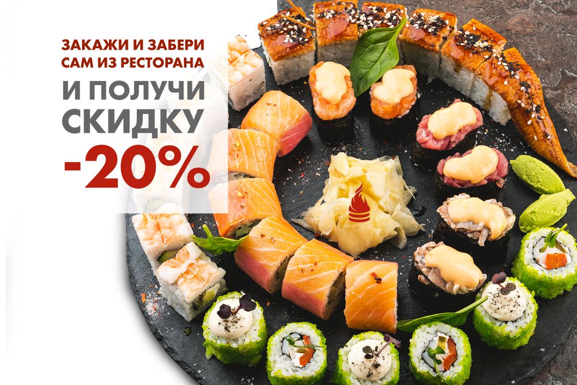 -20% на заказ