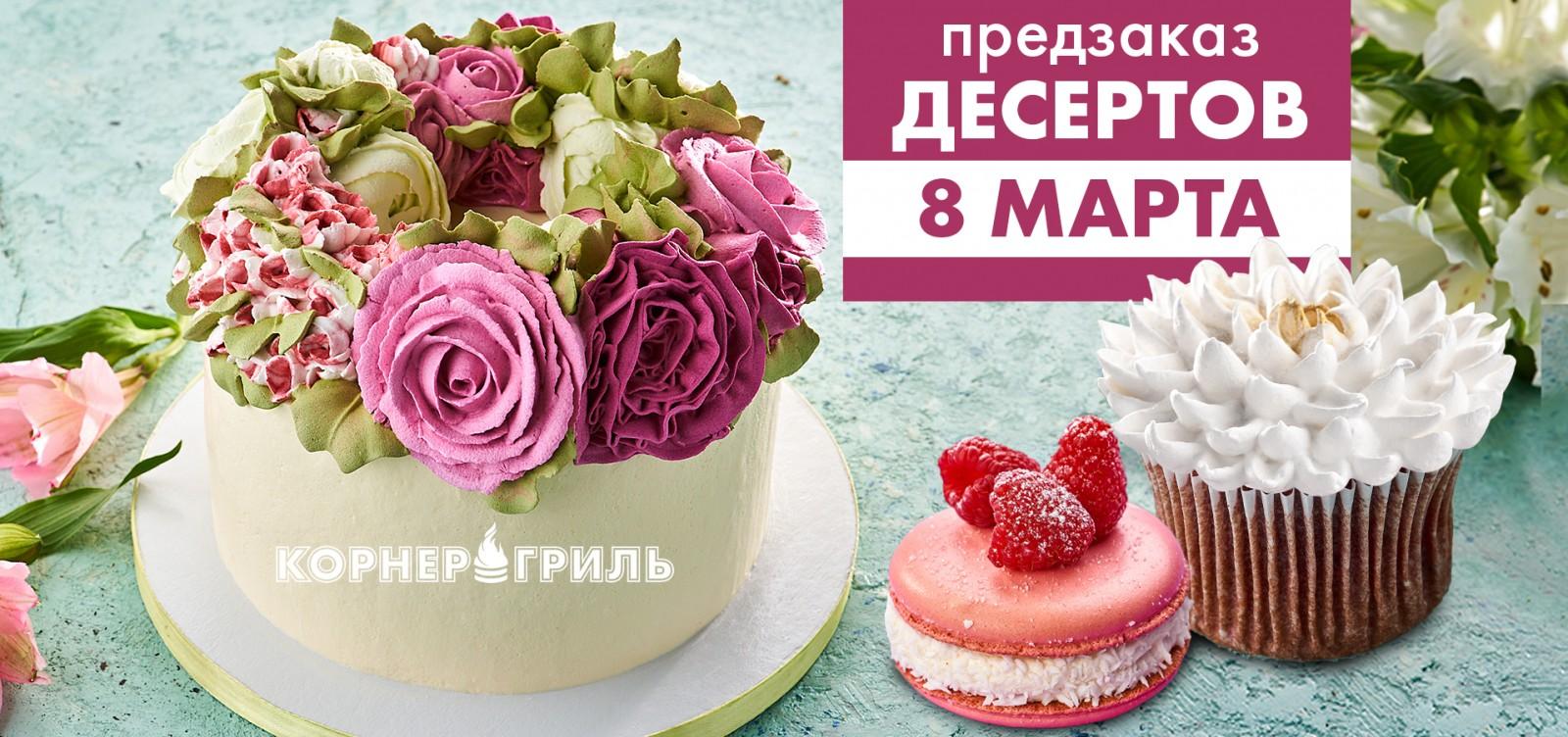 Десерты 8 марта
