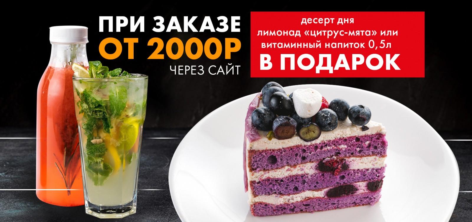 Десерт в подарок!